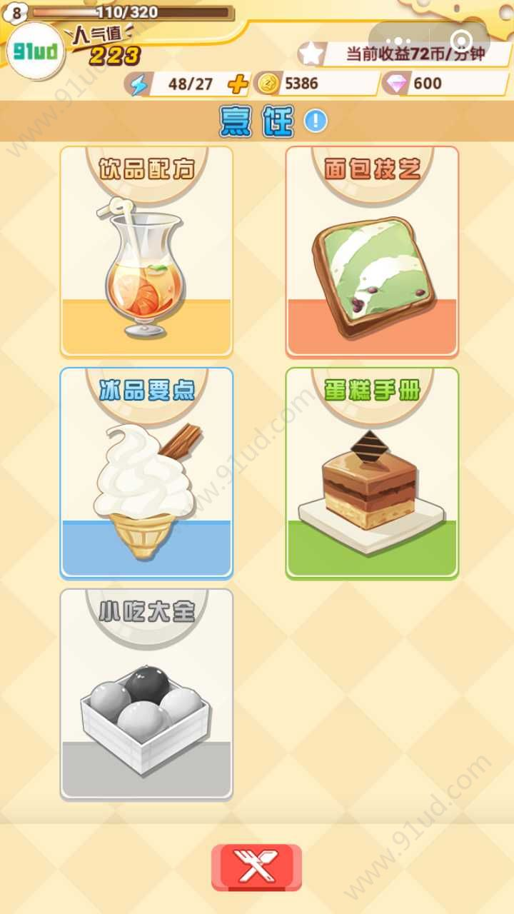 創意甜品屋小程序截圖