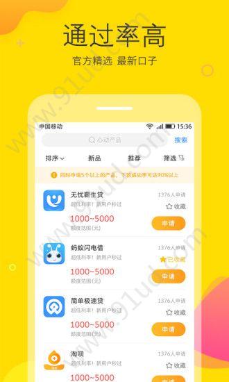 优米袋app图3