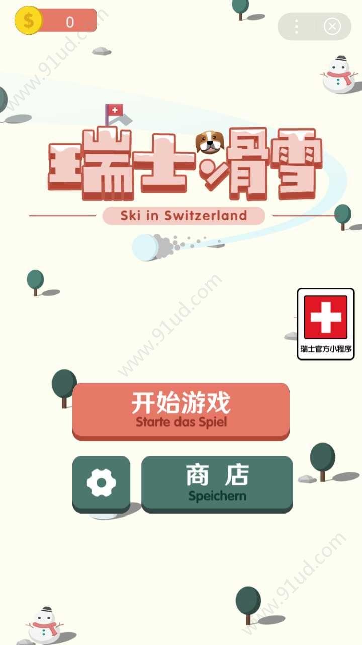 瑞士滑雪小程序截图