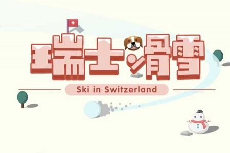 瑞士滑雪_瑞士滑雪百度小游戏图片1