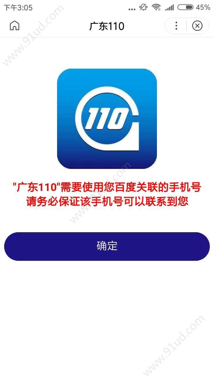 廣東110小程序截圖