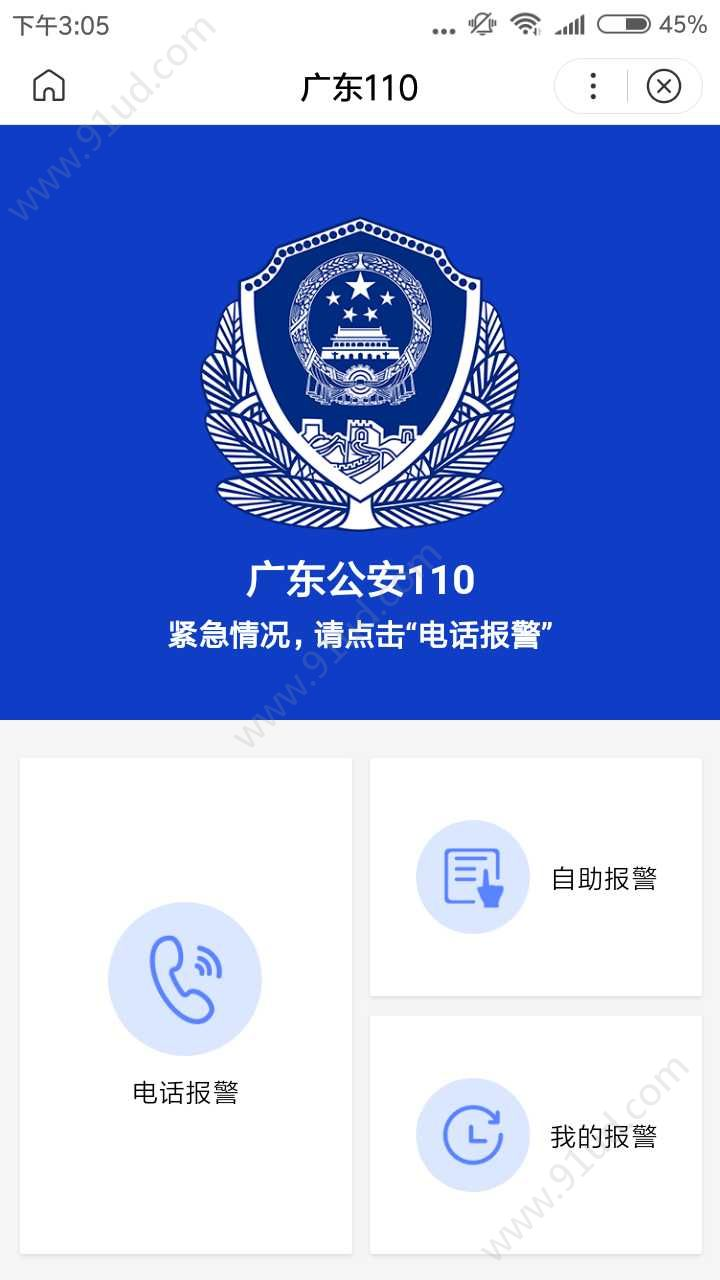 广东110小程序截图