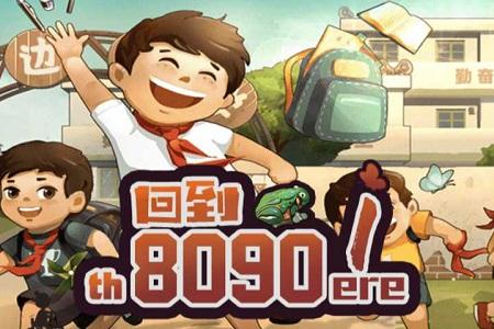 回到8090_回到8090小游戏图片1