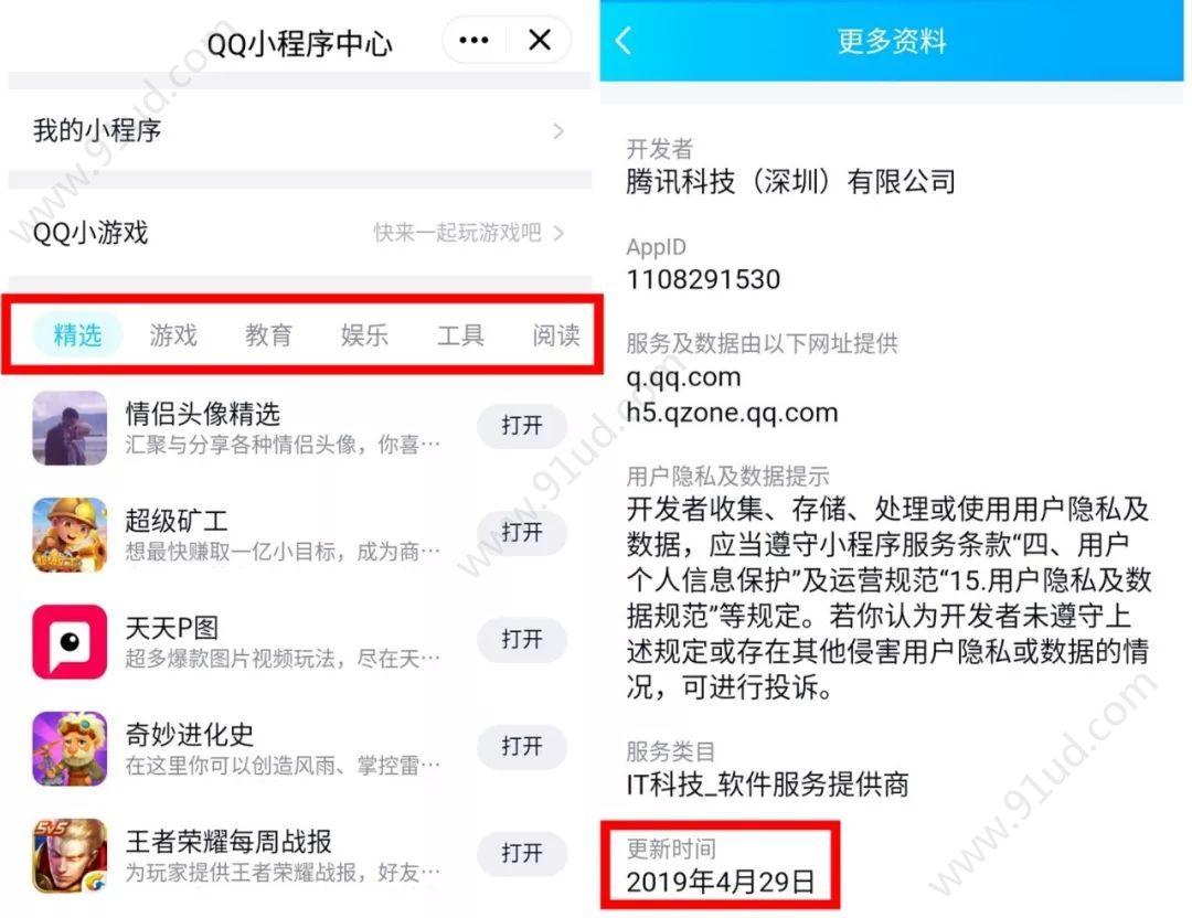 QQ小程序正式上线!看懂这些新玩法,帮你先手抢夺8亿红利[多图]图片7