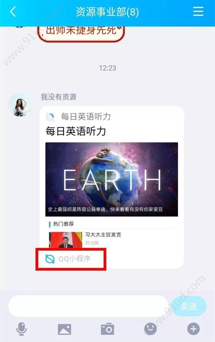 QQ小程序正式上线!看懂这些新玩法,帮你先手抢夺8亿红利[多图]图片1