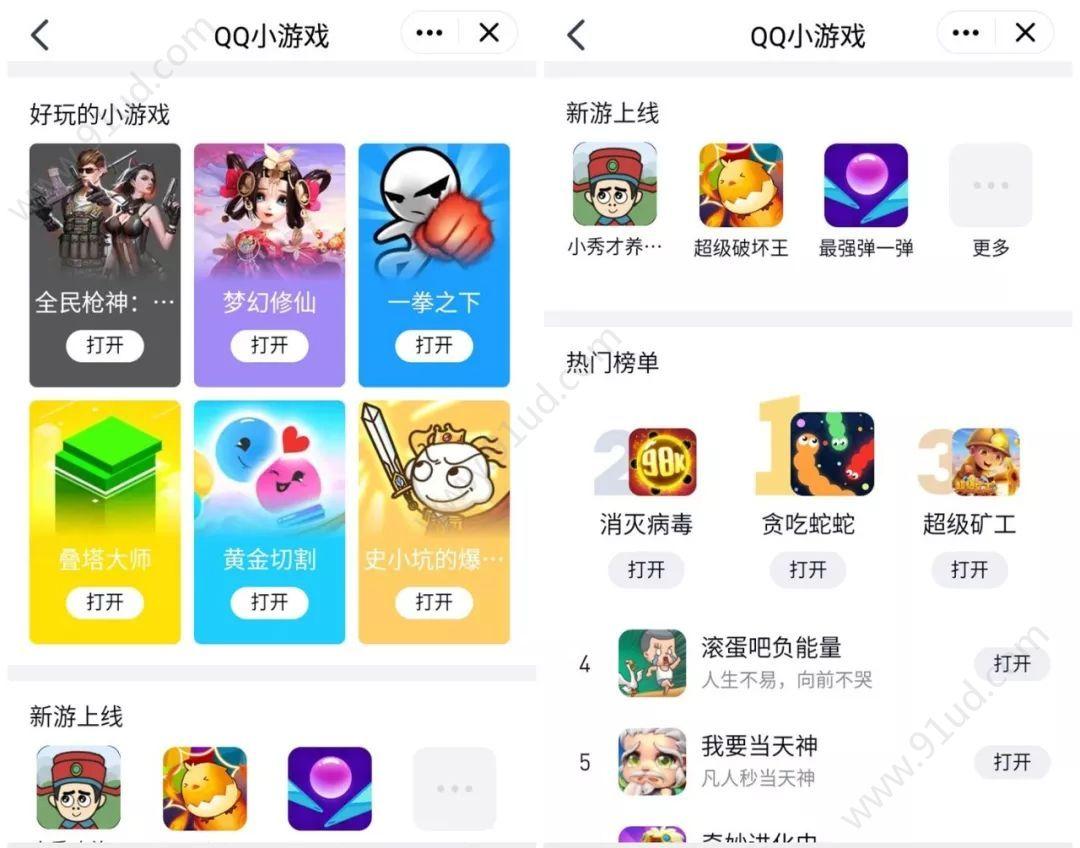 QQ小程序正式上线!看懂这些新玩法,帮你先手抢夺8亿红利[多图]图片6