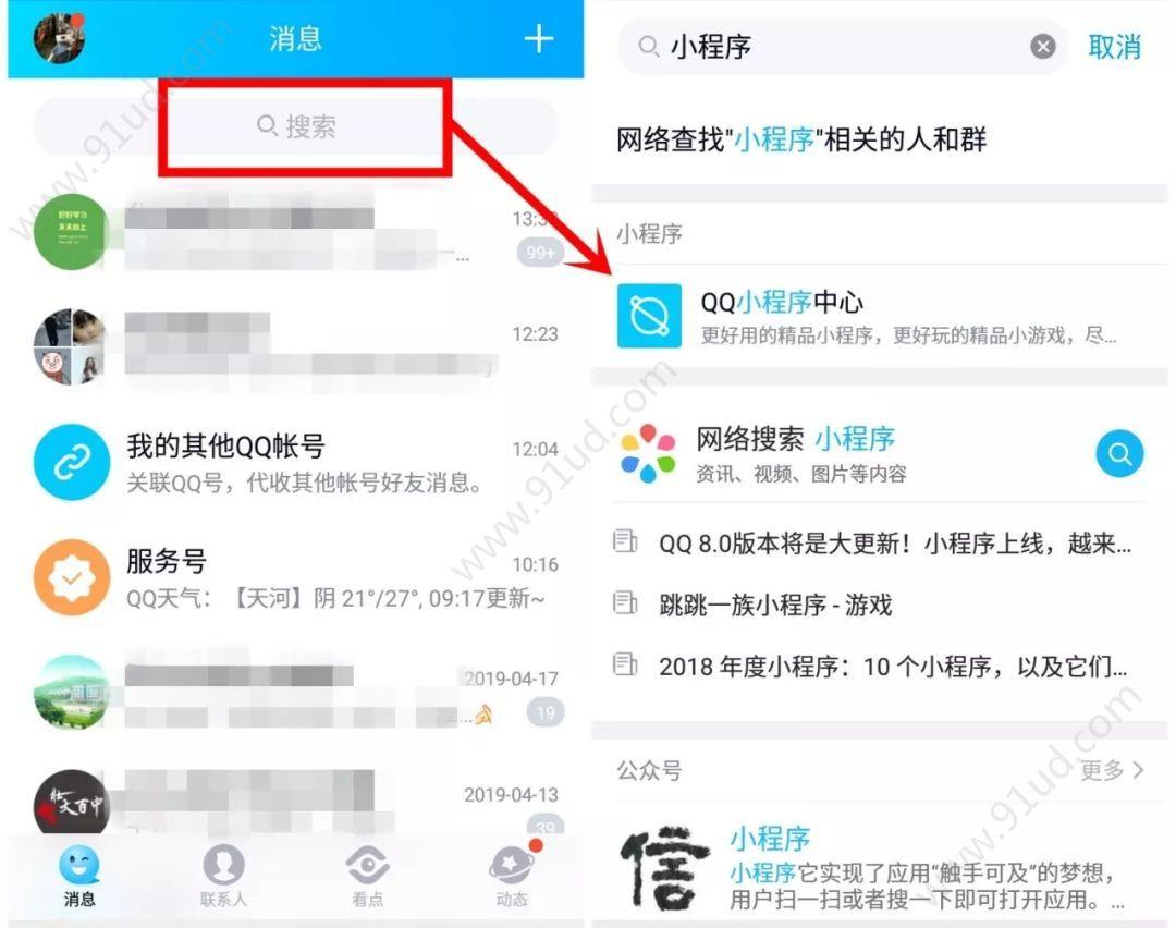 QQ小程序正式上线!看懂这些新玩法,帮你先手抢夺8亿红利[多图]图片2