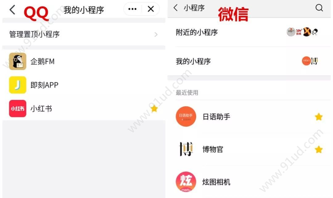 QQ小程序正式上线!看懂这些新玩法,帮你先手抢夺8亿红利[多图]图片5