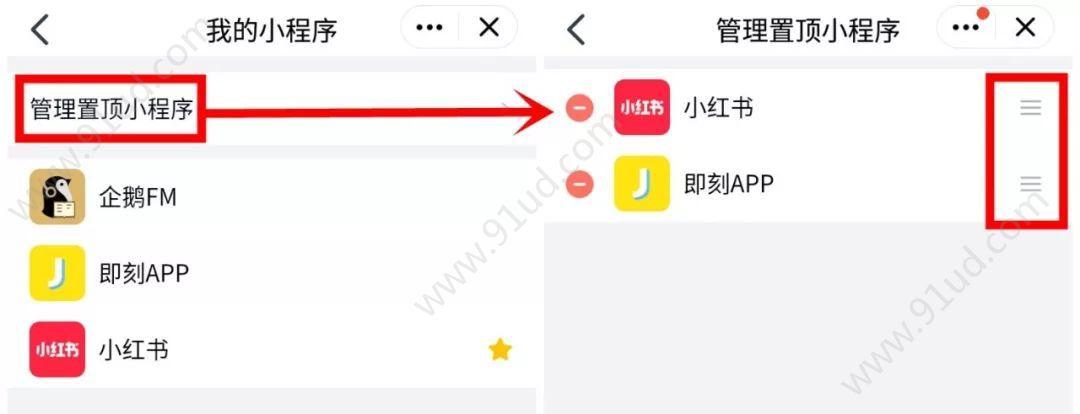 QQ小程序正式上线!看懂这些新玩法,帮你先手抢夺8亿红利[多图]图片4