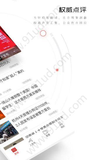 人民日报App图2