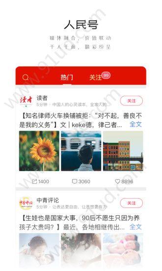 人民日报App图3