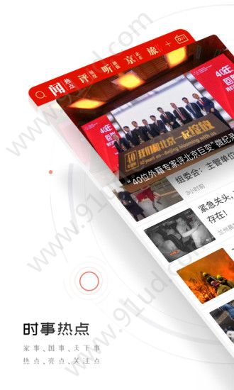 人民日报App图1