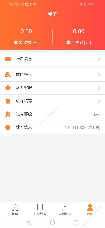 淘大米app圖1