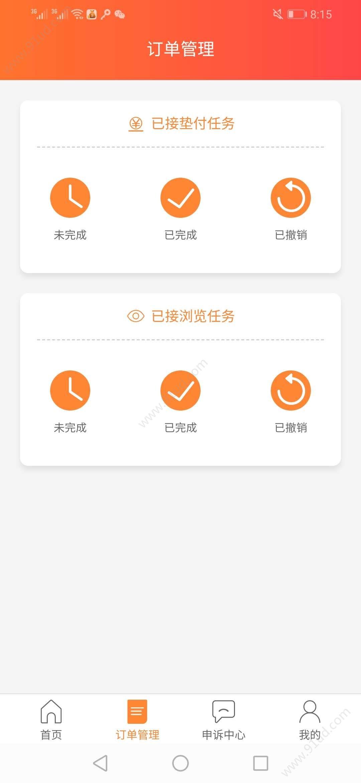 淘大米app圖2