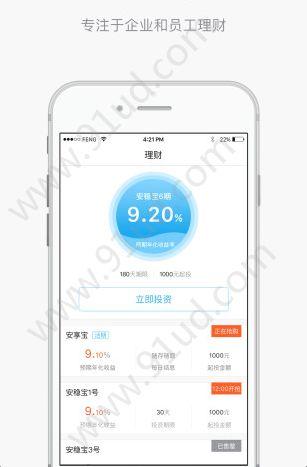 园企鑫app图3
