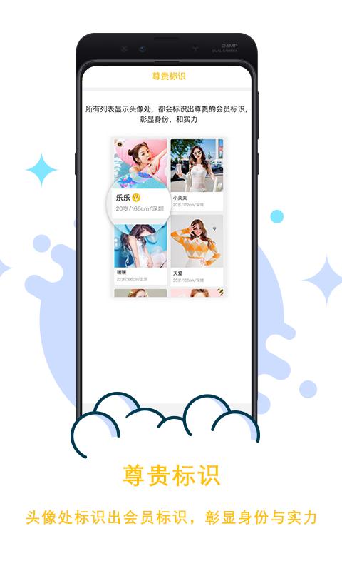 约个伴app图3