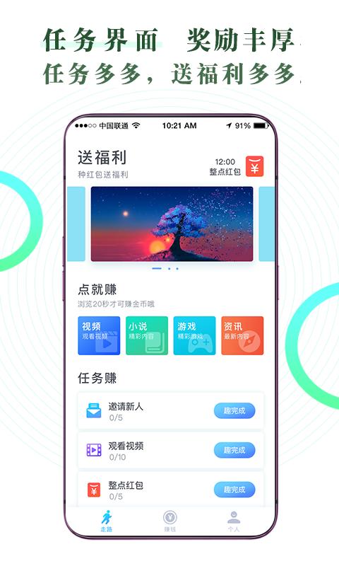 万步宝app图3