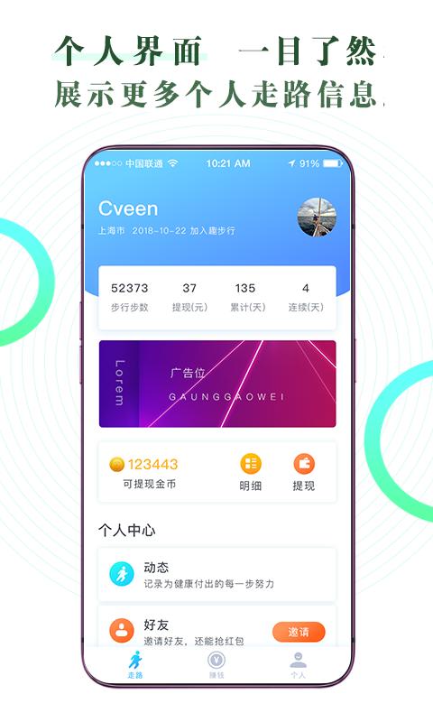万步宝app图5