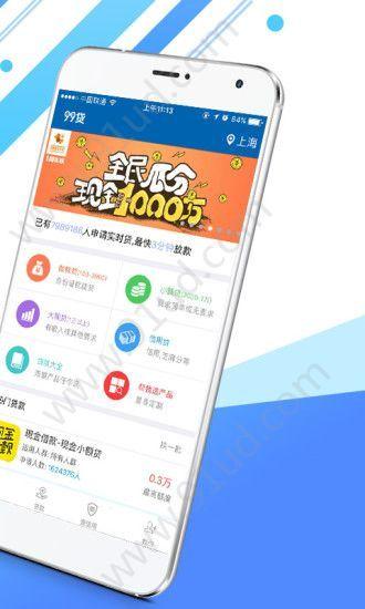 招银普惠app图1