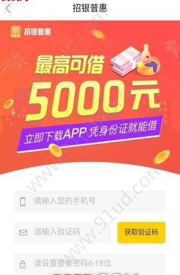 招银普惠app图2