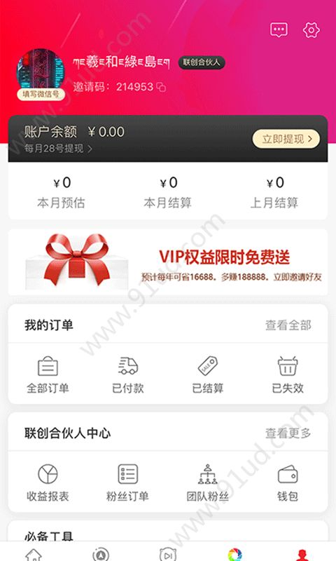 券富时代app图2