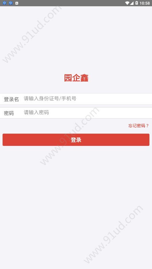園企鑫app圖1