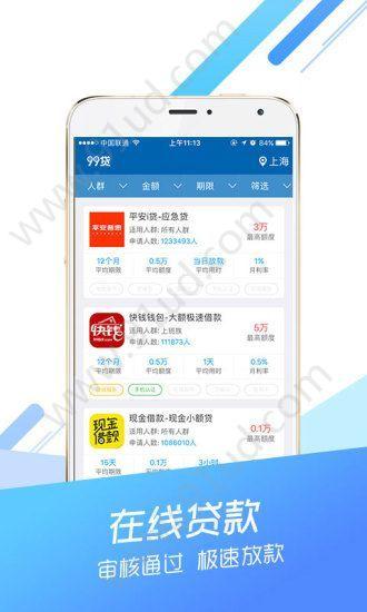 招银普惠app图3