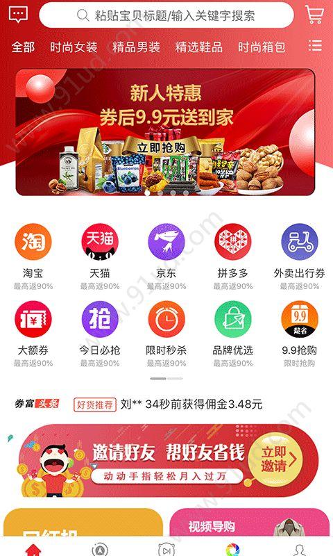 券富时代app图3