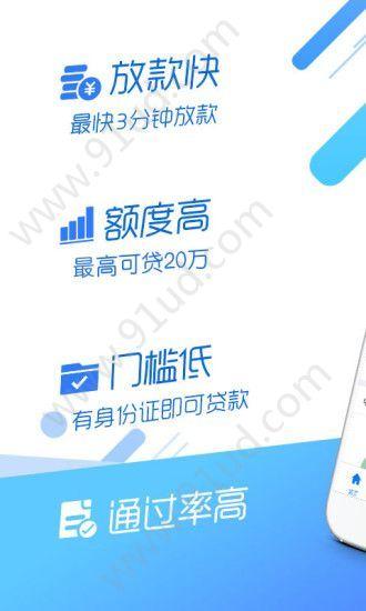 招银普惠app图4