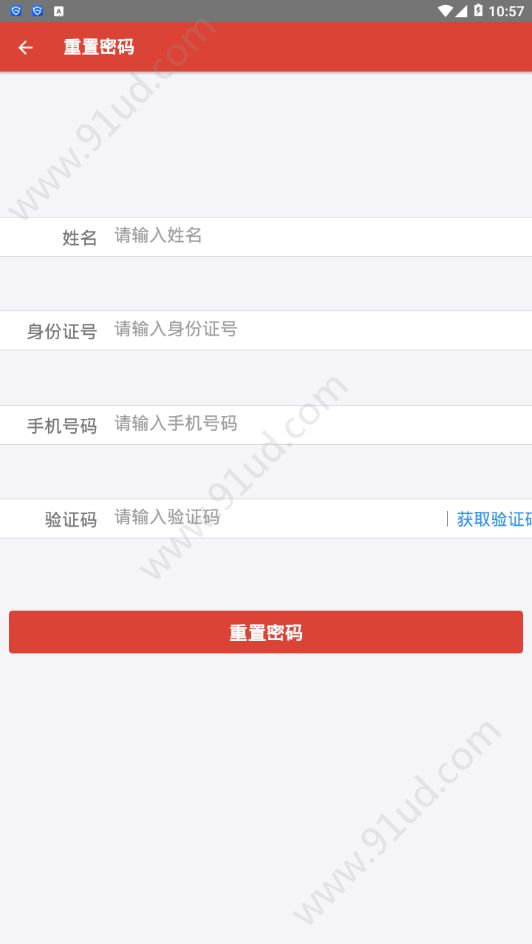 园企鑫app图2