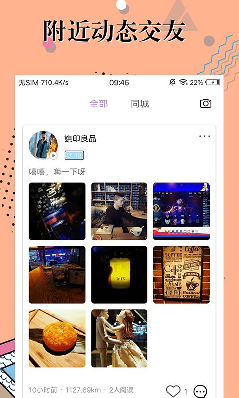默默交友约会app图2