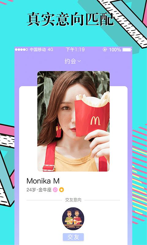 默默交友约会app图1