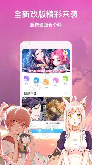 漫画淘app图1