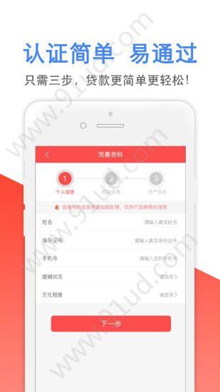 红豆钱包app图3