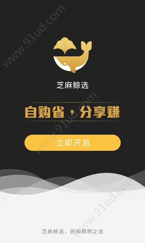 芝麻鲸选app图1