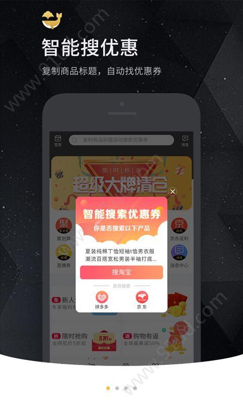 芝麻鲸选app图4