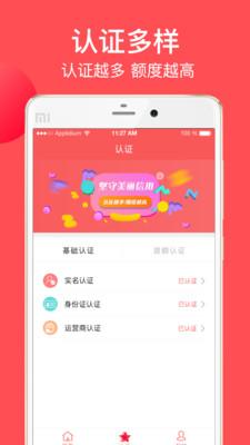 游乐宝借款app图1
