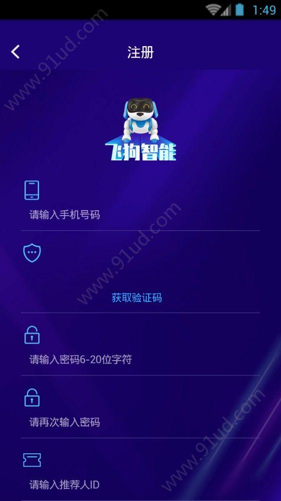 飞狗智能app图2
