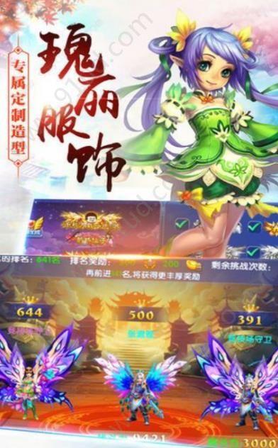 梦境仙侠ol手游官网版图3
