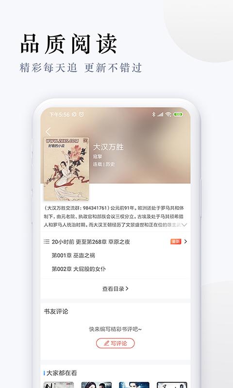派比小说app图2