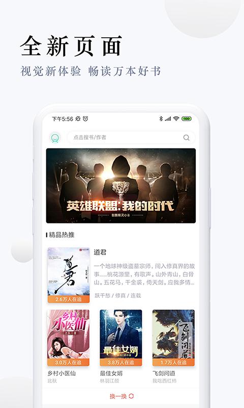 派比小说app图1