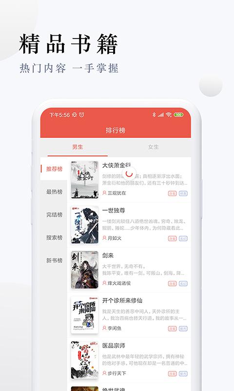 派比小说app图3
