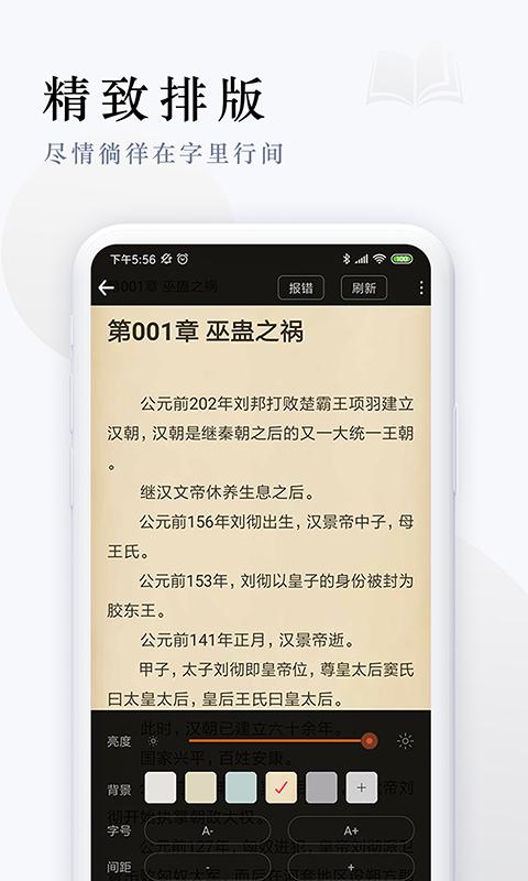 派比小说app图4