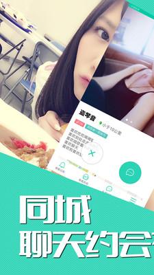 蓝颜交友app图3