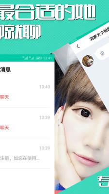 蓝颜交友app图4