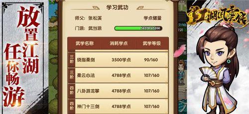 江湖风云传手游官网版图3