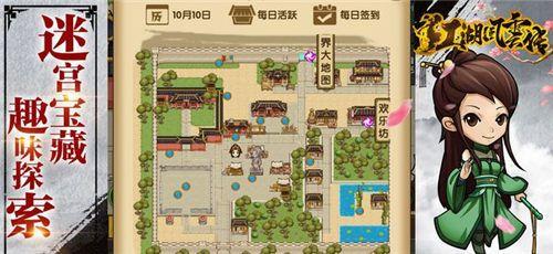 江湖风云传手游官网版图1