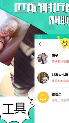 蓝颜交友app图1