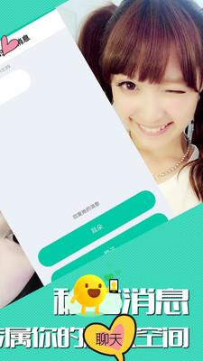 蓝颜交友app图2