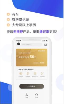 中邮信贷app图1